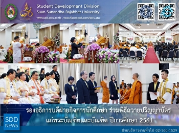 Commencement Ceremony for Priest, Academic Year 2018 Joint Project with Dhammamongkol Temple