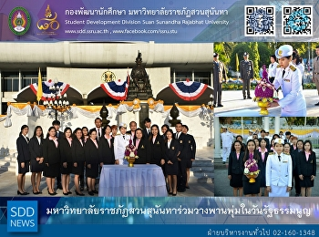 SSRU participated in placing on the trays with pedestal on Constitution Day