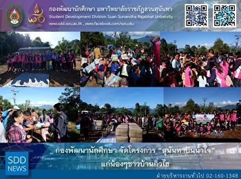 SDD conducted Sunandha Sharing Project for Kew Hai Village