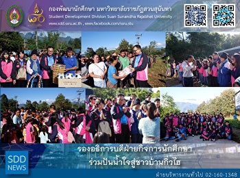 VP for Student Affairs joined Sunandha Sharing Project for Kew Hai Village