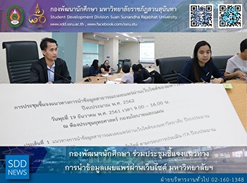 SDD attended the Clarification Meeting on Publishing Information through the University's Website