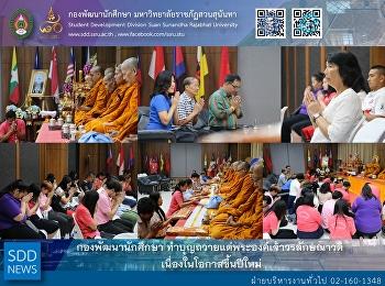 SDD organized  the Merit Ceremony for Her Highness Princess Worraraksanawadee
