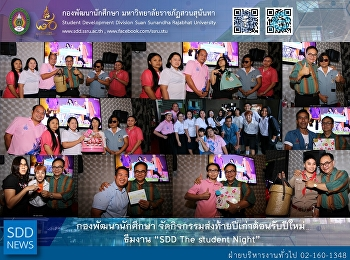 """SDD New Year Party - """"SDD The Student Night"""""""
