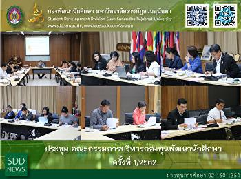 ประชุม คณะกรรมการบริหารกองทุนพัฒนานักศึกษา ครั้งที่ 1/2562