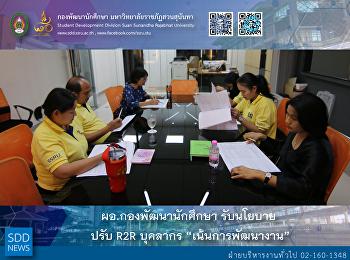 "SDD The New Policy of R2R – ""Job Development"""