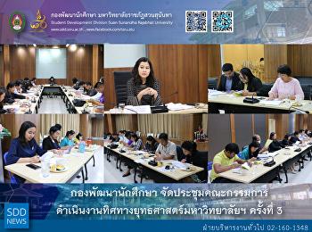 กองพัฒนานักศึกษา จัดประชุมคณะกรรมการดำเนินงานทิศทางยุทธศาสตร์มหาวิทยาลัยฯ ครั้งที่ 3