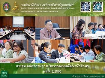 ประชุม คณะกรรมการบริหารกองทุนพัฒนานักศึกษา ครั้งที่ 2/2562