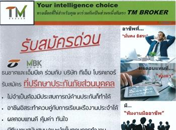 รับสมัครด่วน TM Broker