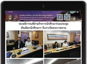 """VP for Student Affairs attended """"The Student Royal Award Meeting"""""""