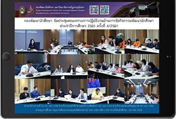 กองพัฒนานักศึกษา จัดประชุมคณะกรรมการปฏิบัติงานด้านการจัดกิจกรรมพัฒนานักศึกษา ประจำปีการศึกษา 2561 ครั้งที่ 4/2561