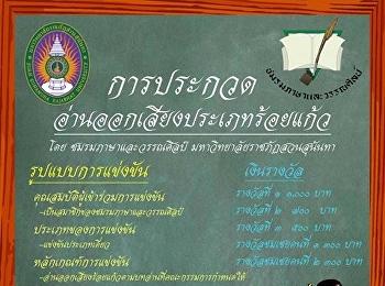 ชมรมภาษาและวรรณศิลป์ ขอเชิญชวนผู้ที่สนใจเข้าร่วมกิจกรรม