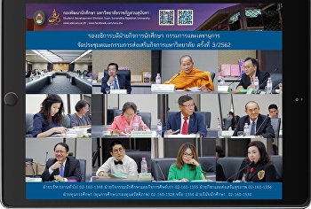 University Affairs Promoting Board Meeting No. 3/2562