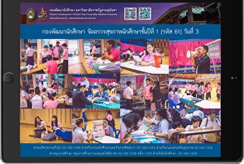 SDDSSRU Annual Health check-up Week started 2019