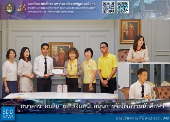 SDDSSRU Rural Development Volunteer Club received a cash sponsor from Government Savings Bank