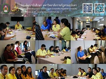 กองพัฒนานักศึกษา จัดประชุมคณะกรรมการ ฯ กิจการนักศึกษา ครั้งที่ 4/2561
