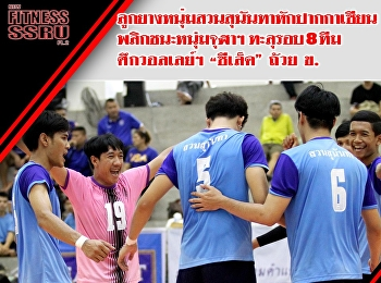 Volleyball Sealect Championship Thailand 2019