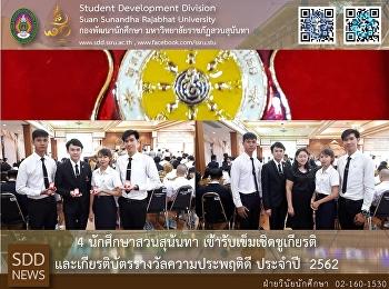4 นักศึกษาสวนสุนันทา เข้ารับเข็มเชิดชูเกียรติและเกียรติบัตรรางวัลความประพฤติดี ประจำปี 2562