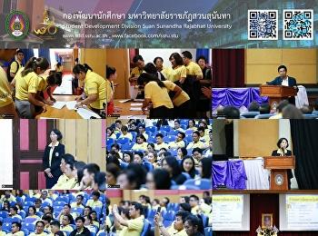 กองพัฒนานักศึกษา จัดประชุมคณะกรรมการปฏิบัติงานพิธีพระราชทานปริญญาบัตร ประจำปี พ.ศ.2562