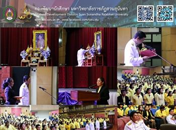 SSRU members celebrated the Anniversary of H.M. Queen Suthida Bajrasudhabimalalakshana's Birhday