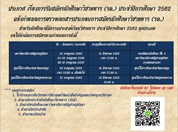 ประกาศเรื่องการรับสมัครนักศึกษาวิชาทหาร (รด.) ประจำปีการศึกษา 2562