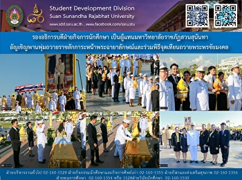 SDDSSRU joined Thai officials and other well-wishers an alms-giving ceremony
