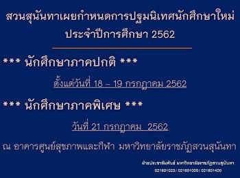 Announcement of Suan Sunandha Rajabhat University