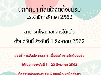 นักศึกษา ที่สนใจในการจัดตั้งชมรมนักศึกษา ประจำปีการศึกษา 2562