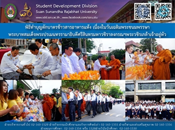 SDDSSRU the alm offering event on in honor of His Majesty King Maha Vajiralongkorn