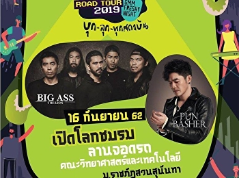 Student Club Open House 2019 Freshly Night - GMM Grammy Road Tour 2019 on 16 September 2019 Coming SOON!!