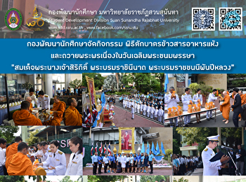 The Queen Mother  and Thai Mothers' Day.