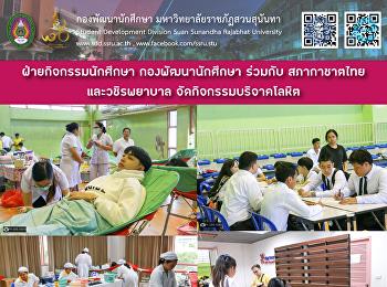 กองพัฒนานักศึกษา ร่วมกับ สภากาชาตไทย และวชิรพยาบาล จัดกิจกรรมบริจาคโลหิต
