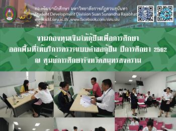 นที่ 26 - 27 กันยายน 2562 งานกองทุนเงินให้กู้ยืมเพื่อการศึกษา ออกให้บริการตรวจแบบคำขอกู้ยืมผู้กู้ชั้นปีที่ 1 และชั้นปีอื่นๆ ที่ประสงค์จะขอกู้ยืม ปีการศึกษา 2562 ณ ศูนย์การศึกษาจังหวัดนครปฐม