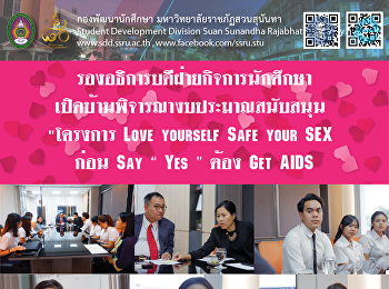 """Congrats to """"Love yourself Safe your SEX ก่อน Say """" Yes """" ต้อง Get AIDS"""
