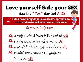 """Love Your Self Safe Your SEX before  Say """"Yes"""" You must  Get AIDS Activity registration"""