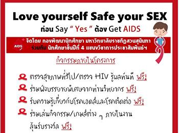 """ขอเชิญนักศึกษาลงทะเบียนเข้าร่วมกิจกรรม Love Your Self Safe Your SEX ก่อน Say """"Yes"""" ต้อง Get AIDS"""