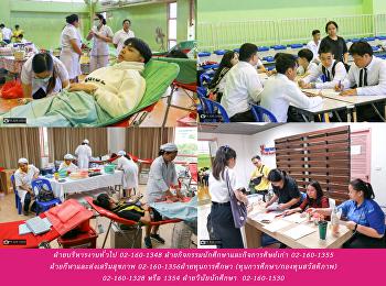 กองพัฒนานักศึกษา ร่วมกับ สภากาชาตไทย และวชิรพยาบาล