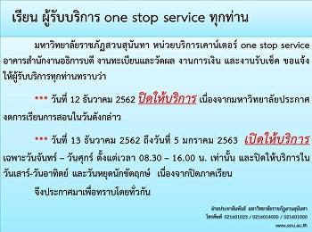 เรียนผู้รับบริการ One Stop Service ทุกท่าน
