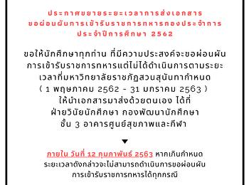 ประกาศ ขยายระยะเวลาการส่งเอกสารขอผ่อนผันการเข้ารับราชการทหารกองประจำการ ประจำปีการศึกษา 2562
