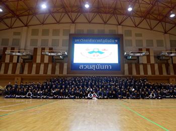 มหาวิทยาลัยราชภัฏสวนสุนันทา โดยกองพัฒนานักศึกษา ร่วมกับ Thailand Kendo Club ในการจัดการแข่งขันกีฬาเคนโด้ ระดับนานาชาติ