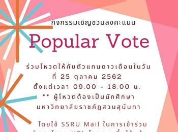 ขอเชิญร่วมให้กำลังใจและลงคะแนน Popular Vote 2019