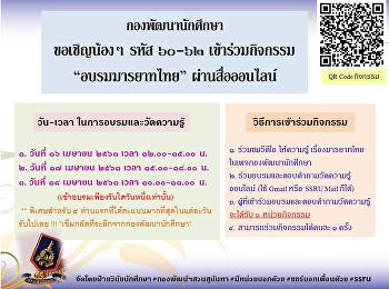 ฝ่ายวินัยนักศึกษา กองพัฒนานักศึกษา ขอเชิญน้องๆ รหัส ๖๐-๖๒ เข้าร่วมกิจกรรมอบรมให้ความรู้ เรื่อง มารยาทไทย ผ่านสื่อออนไลน์ VDO อบรมมารยาทการเดิน/ยืน/นั่ง/ไหว้
