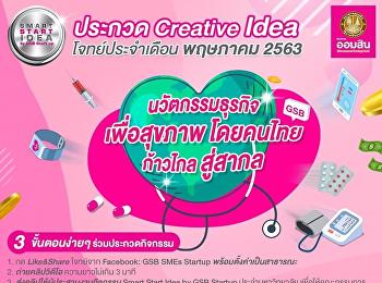 """ขอเชิญน้องๆๆๆนักศึกษาที่มีความคิดสร้างสรรค์ และไอเดียเจ๋ง เข้าร่วมส่งคลิปวีดีโอประกวด ในกิจกรรม """"Smart Start Idea by GSB Startup"""""""