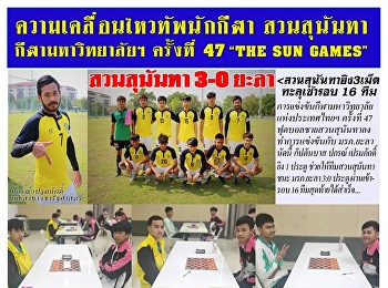"""Update SSRU athletes at """" The Sun Game """", the 17th University Sport Game"""