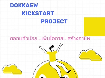 Dokkaew Kickstart project !