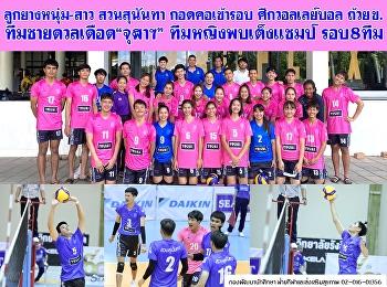 ทีมวอลเลย์บอลชาย-หญิงเข้ารอบ