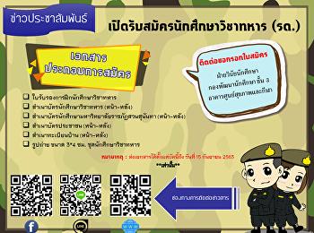 เปิดรับสมัครนักศึกษาวิชาทหาร (รด.) ประจำปีการศึกษา 2563