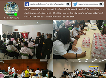 At the 1st Military Circle,  SSRU military students participate in Blood Donation in the event of Celebration of His Majesty the King's birthday.