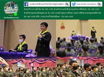 กิจกรรมความร่วมมือระหว่างมหาวิทยาลัยราชภัฏสวนสุนันทา กับ มณฑลทหารบกที่ 11