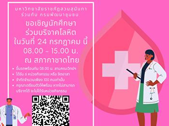 มหาวิทยาลัยราชภัฏสวนสุนันทา ร่วมกับ กรมพัฒนาชุมชน ขอเชิญนักศึกษาร่วมบริจาคโลหิตในวันที่ 24 กรกฎาคม นี้ ณ สภากาชาดไทย ขอเชิญนักศึกษา ร่วมบริจาคโลหิต ในวันที่ 24 กรกฎาคม นี้