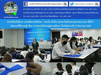 กองพัฒนานักศึกษา ร่วมกับ สำนักงานประกันสังคมกรุงเทพมหานคร พื้นที่ 1 จัดอบรมให้ความรู้ เรื่อง การประกันสังคมสู่สถานศึกษา